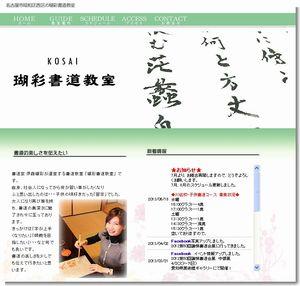 瑚彩書道教室