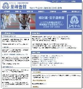 NPO法人/呈峰會館(総本部)