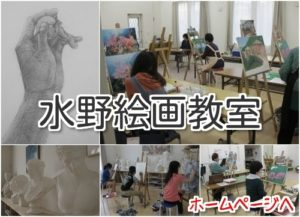 水野絵画教室