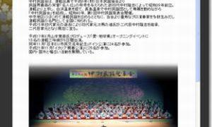 中村民謡会
