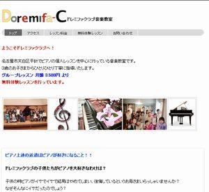 ドレミファクラブ音楽教室