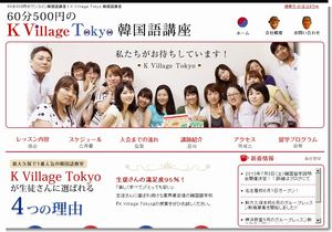 60分500円のK Village Tokyo韓国語講座