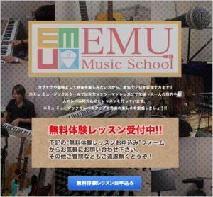 EMU Music School(エミュミュージックスクール)
