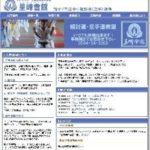 NPO法人/呈峰會館(名古屋鳴海支部)