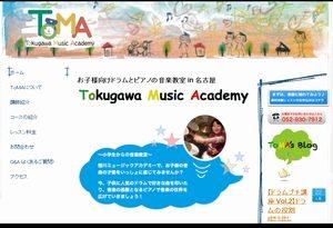 徳川ミュージックアカデミー