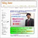 Talking Master スピーチ×ナレーション教室