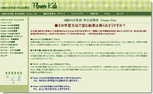 0歳からの英語・英会話教室FlowerKids