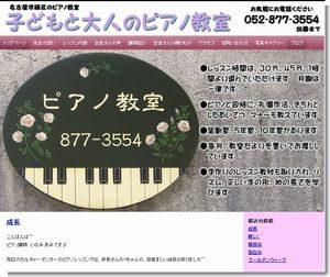 子どもと大人のピアノ教室