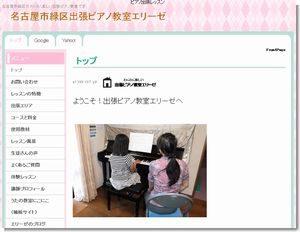 名古屋市緑区出張ピアノ教室エリーゼ