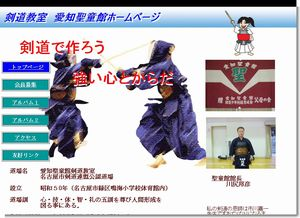 愛知聖童館剣道教室