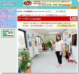 USボーカル教室 名古屋高畑校