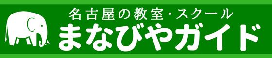 名古屋市の教室・スクール紹介サイト『まなびやガイド』なら自分にぴったりの教室・スクールがきっと見つかります。