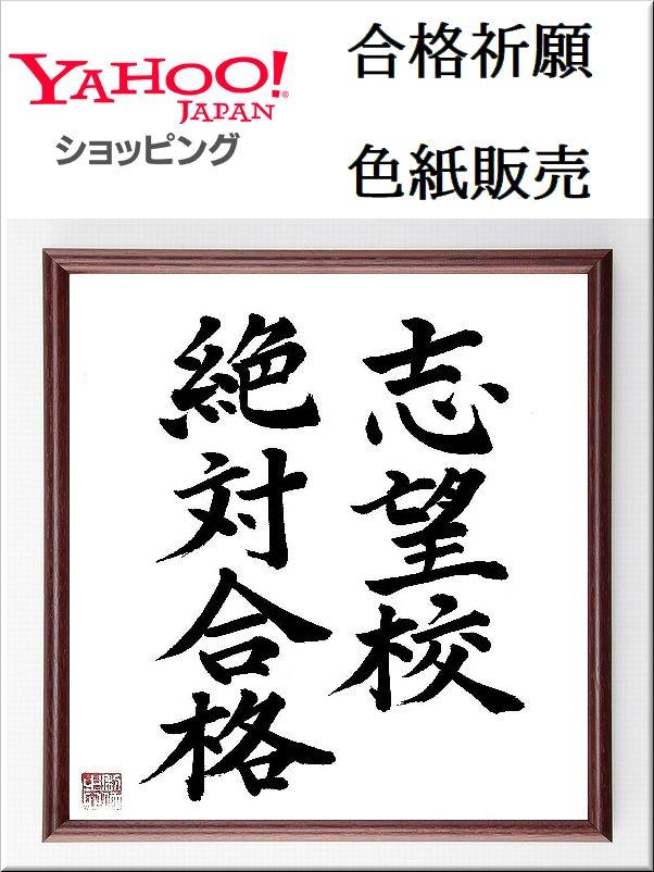 名言色紙販売