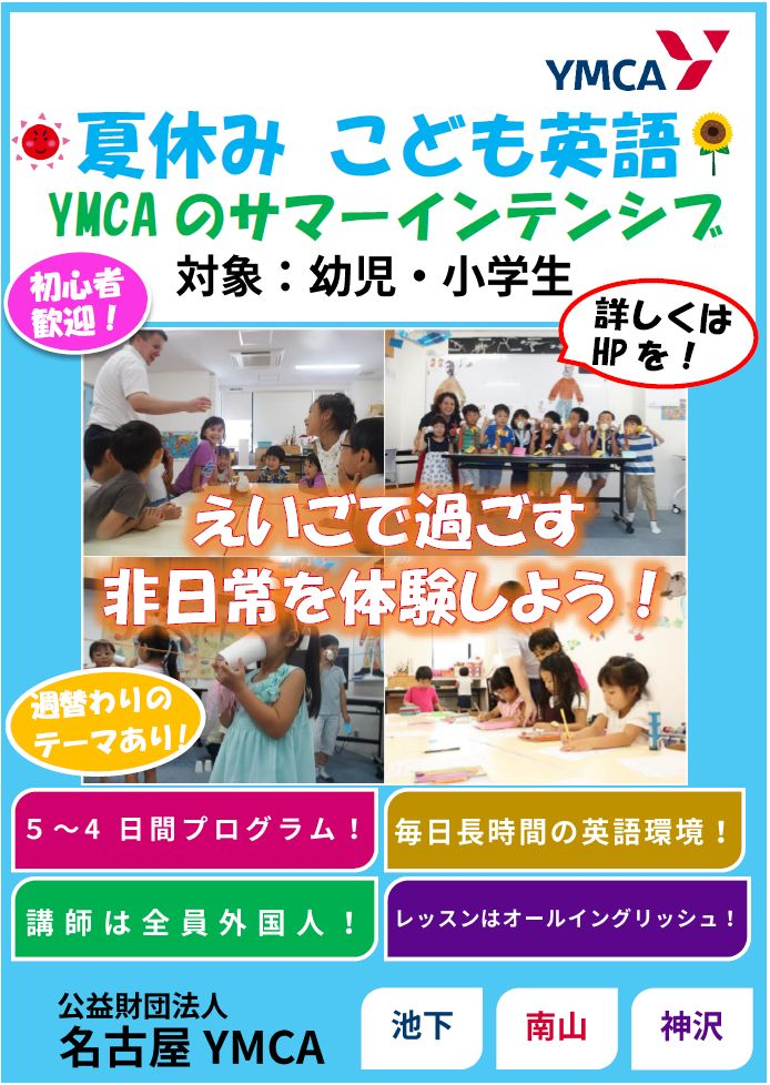 名古屋YMCA