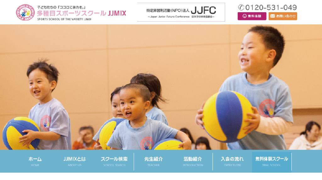多種目スポーツスクール JJMIX
