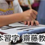 日本習字 齋藤教室